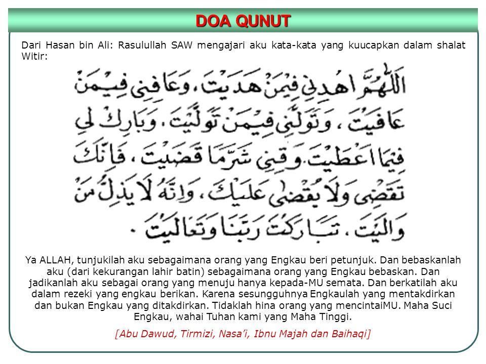 [Abu Dawud, Tirmizi, Nasa'i, Ibnu Majah dan Baihaqi]